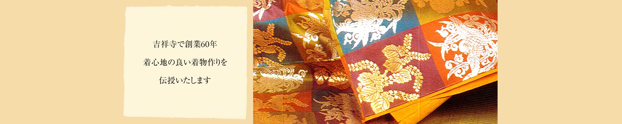 吉祥寺で創業58年着心地の良い着物作りをいたします